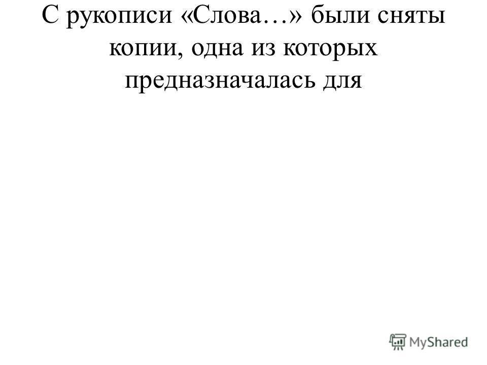 С рукописи «Слова…» были сняты копии, одна из которых предназначалась для