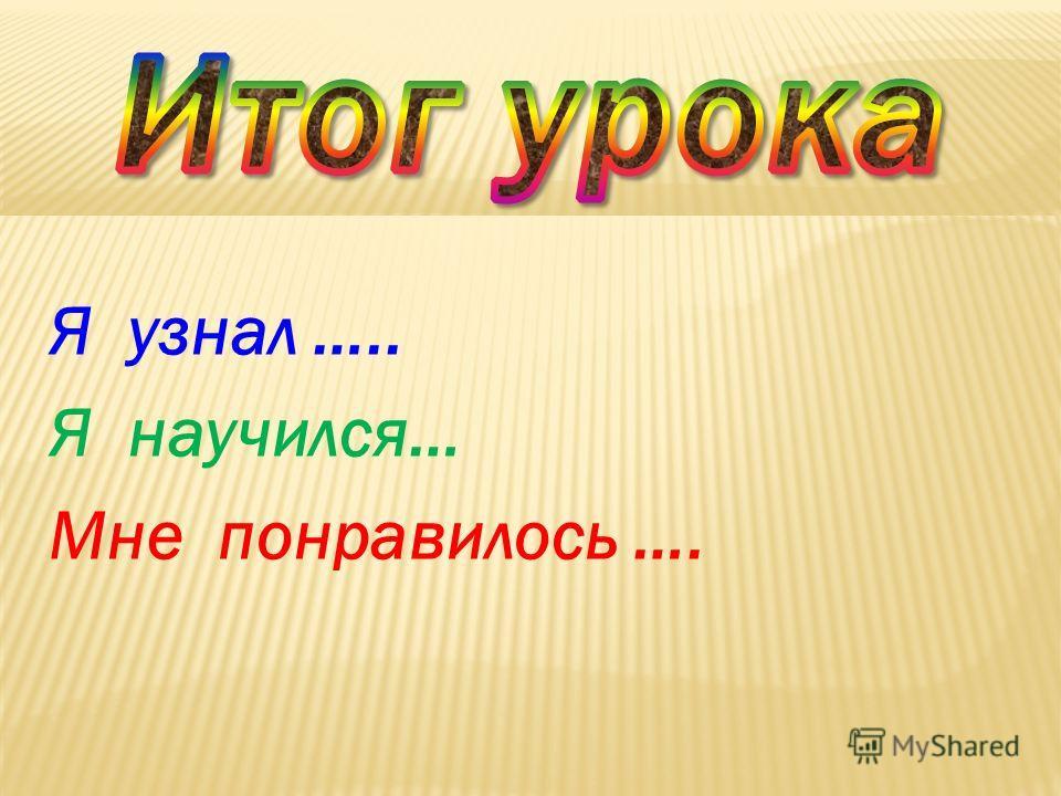 Самостоятельная работа 1 уровень Сторо…, моро..., горо..., отряд…, сугро …, ле..., ду…, чертё…, велосипе…, шка…, хле… 2 уровень Разбежались слова. Помогите их собрать! - Где растет морковь? На________________. -Буквы пишут где? В __________________.