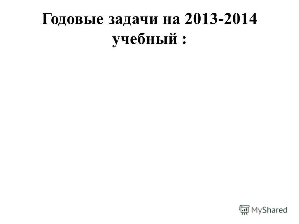 Годовые задачи на 2013-2014 учебный :