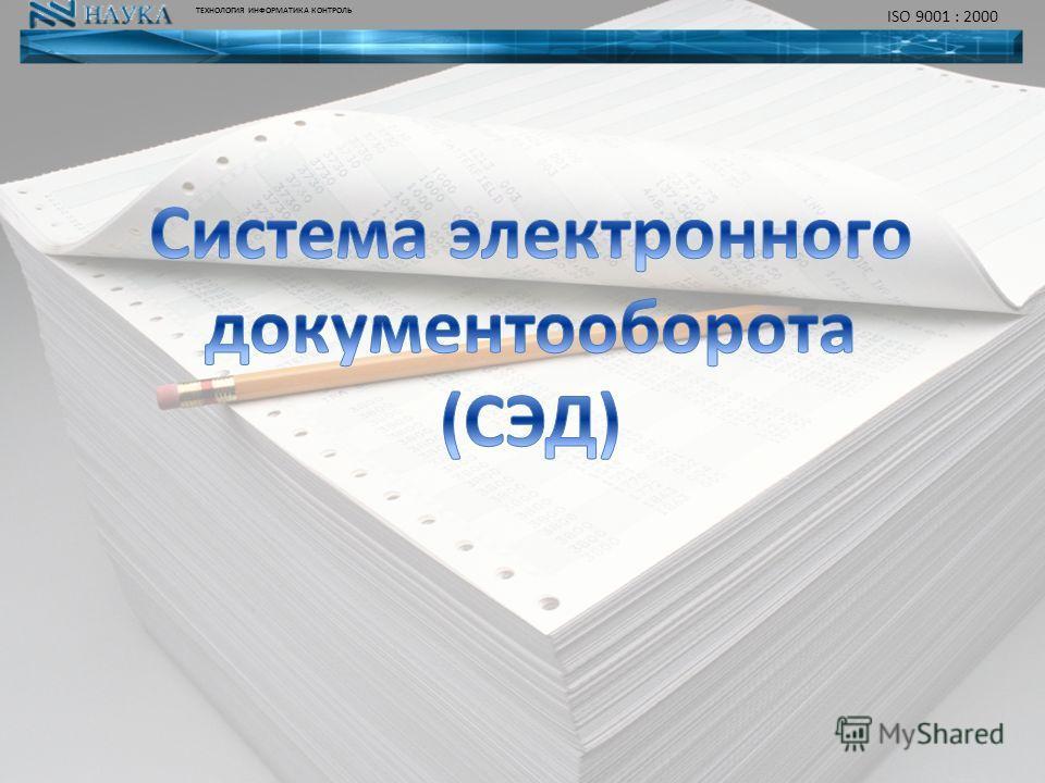 ТЕХНОЛОГИЯ ИНФОРМАТИКА КОНТРОЛЬ ISO 9001 : 2000