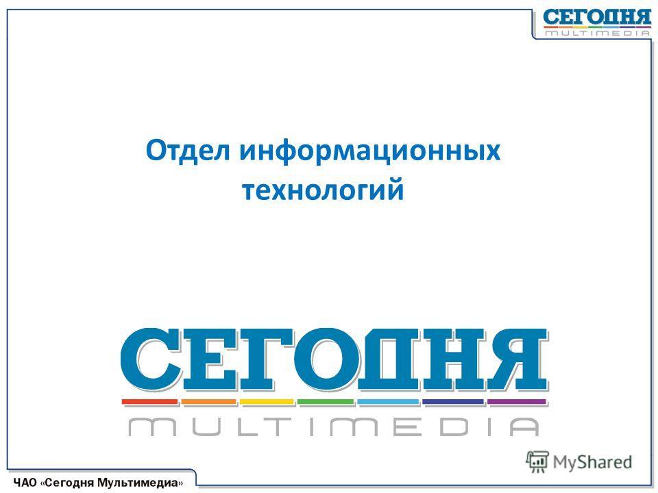 Отдел информационных технологий