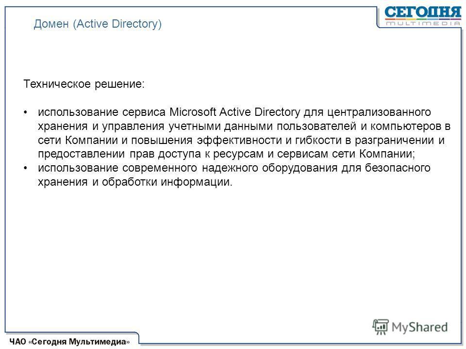 Техническое решение: использование сервиса Microsoft Active Directory для централизованного хранения и управления учетными данными пользователей и компьютеров в сети Компании и повышения эффективности и гибкости в разграничении и предоставлении прав