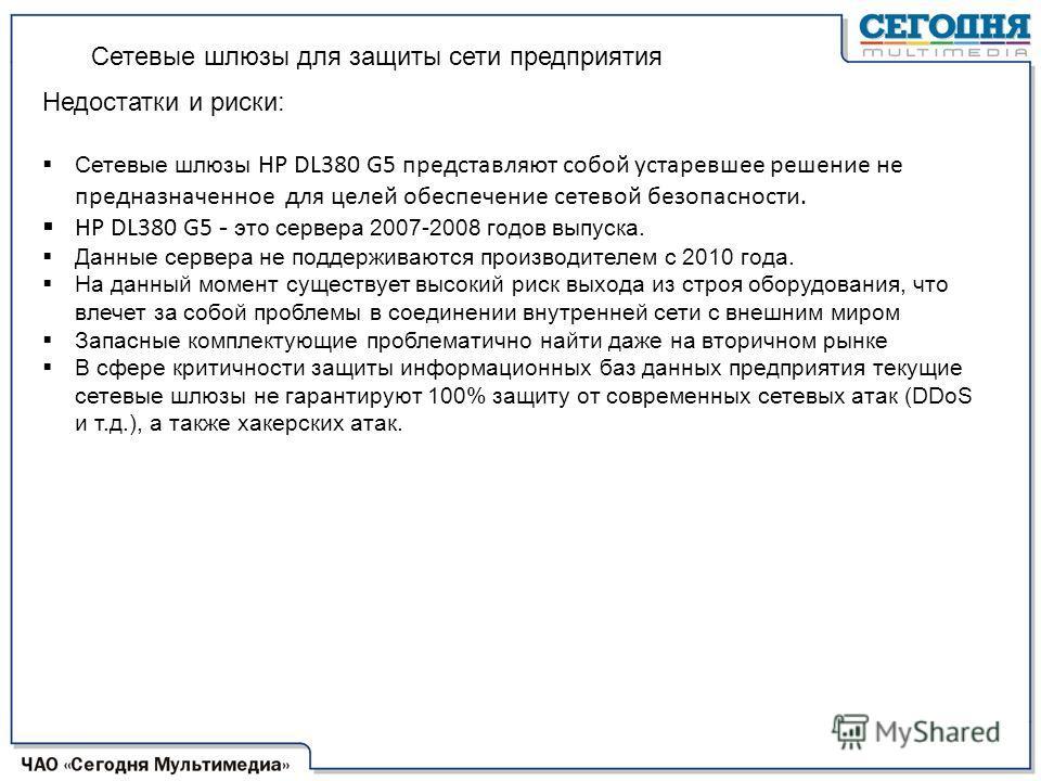 Недостатки и риски: Сетевые шлюзы НР DL380 G5 представляют собой устаревшее решение не предназначенное для целей обеспечение сетевой безопасности. НР DL380 G5 - это сервера 2007-2008 годов выпуска. Данные сервера не поддерживаются производителем с 20