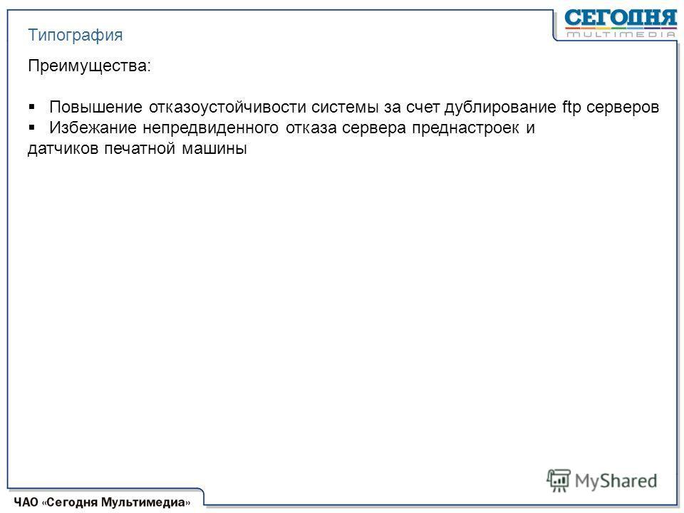Типография Преимущества: Повышение отказоустойчивости системы за счет дублирование ftp серверов Избежание непредвиденного отказа сервера преднастроек и датчиков печатной машины
