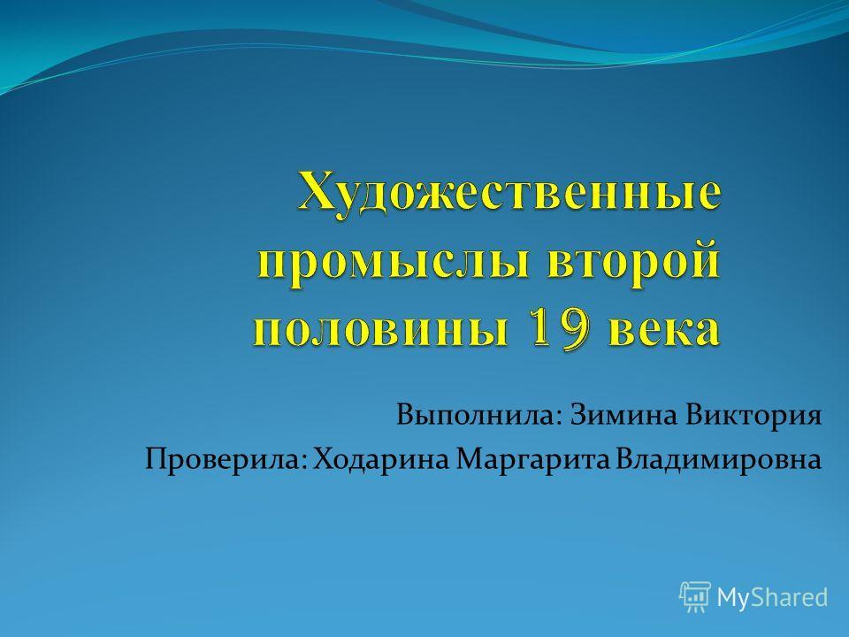 Выполнила: Зимина Виктория Проверила: Ходарина Маргарита Владимировна