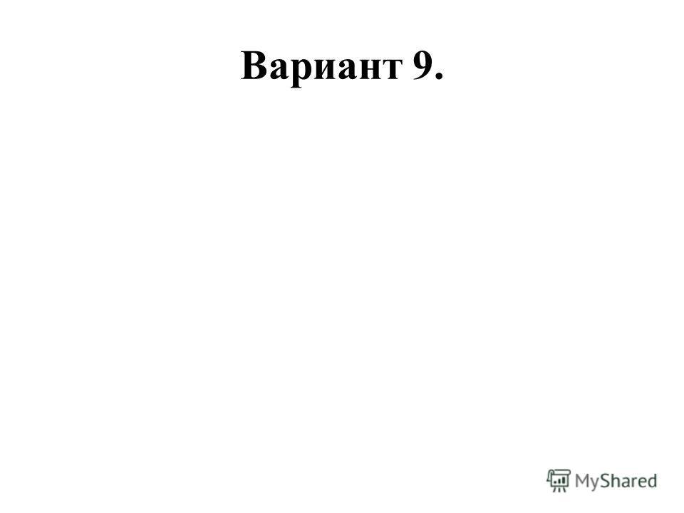 Вариант 9.