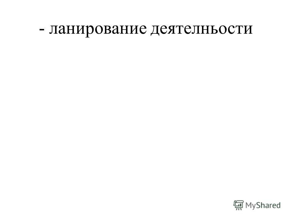 - ланирование деятелньости