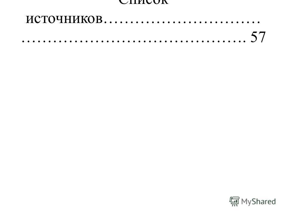 Список источников………………………… …………………………………….57