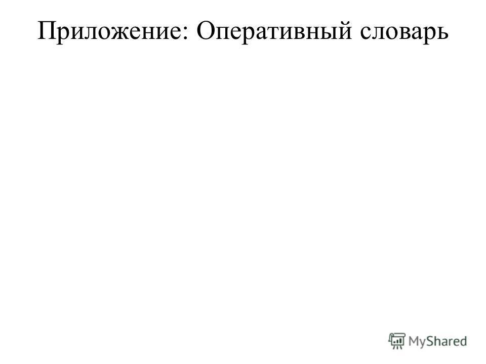 Приложение: Оперативный словарь