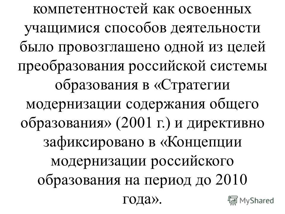 Сегодня российское образование стоит перед задачей, которую решают образовательные системы всех развитых стран - задачей формирования ключевых компетентностей граждан средствами образования. Формирование ключевых компетентностей как освоенных учащими
