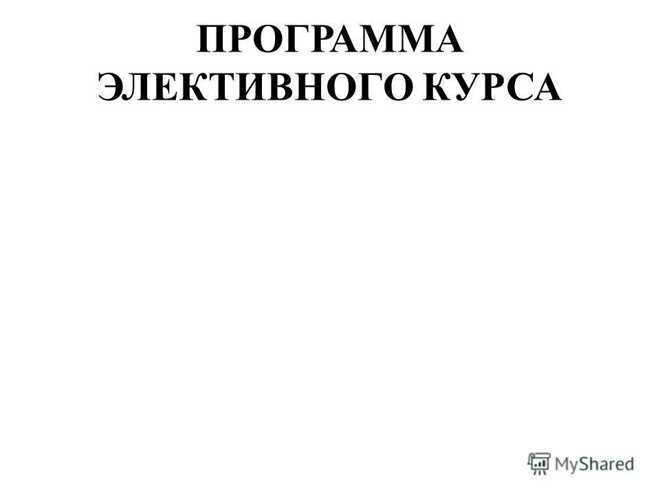 ПРОГРАММА ЭЛЕКТИВНОГО КУРСА