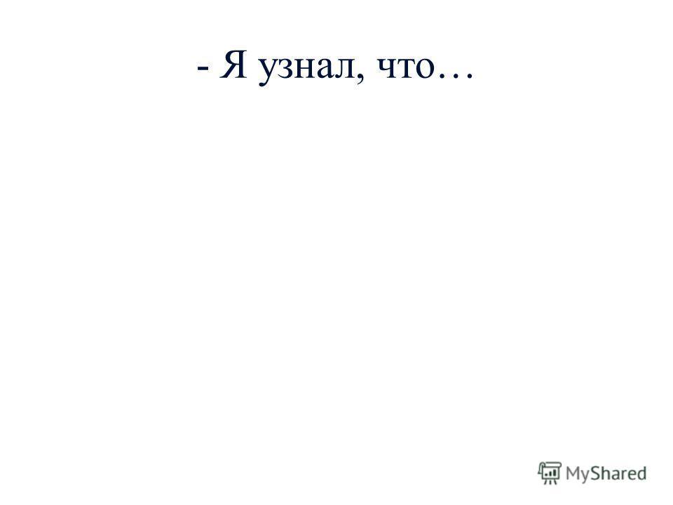 - Я узнал, что…