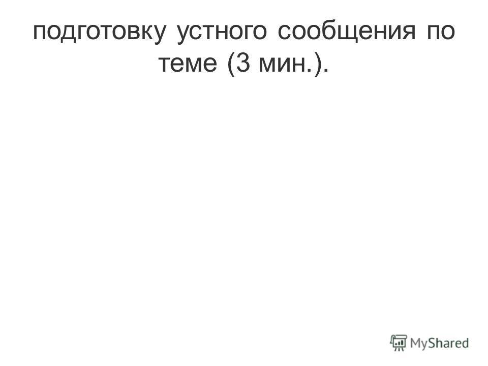 подготовку устного сообщения по теме (3 мин.).