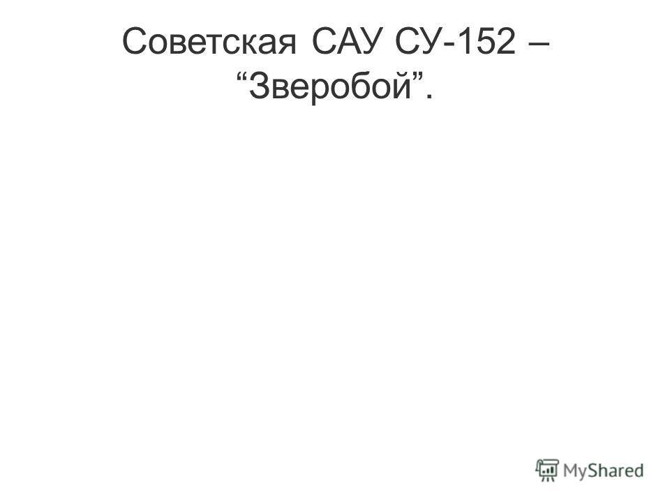 Советская САУ СУ-152 – Зверобой.