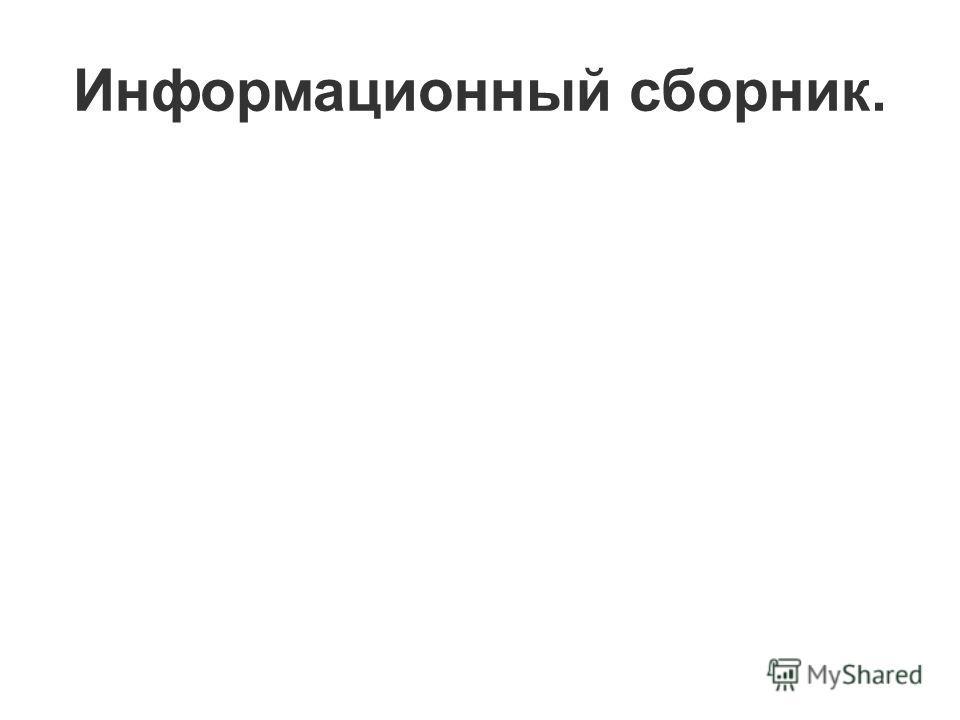 Информационный сборник.
