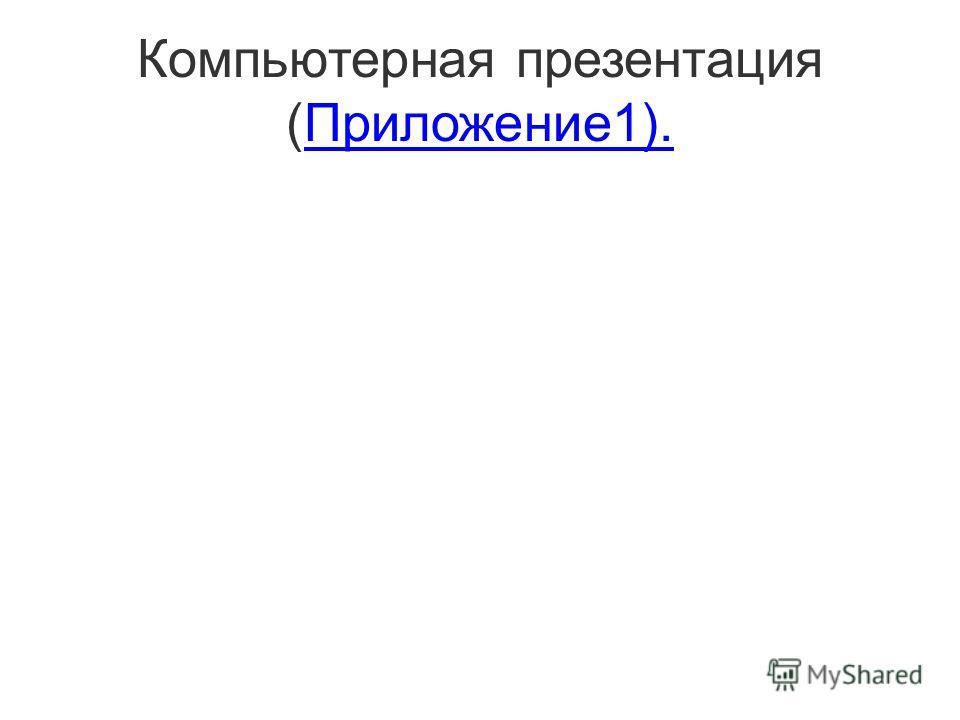 Компьютерная презентация (Приложение1).Приложение1).