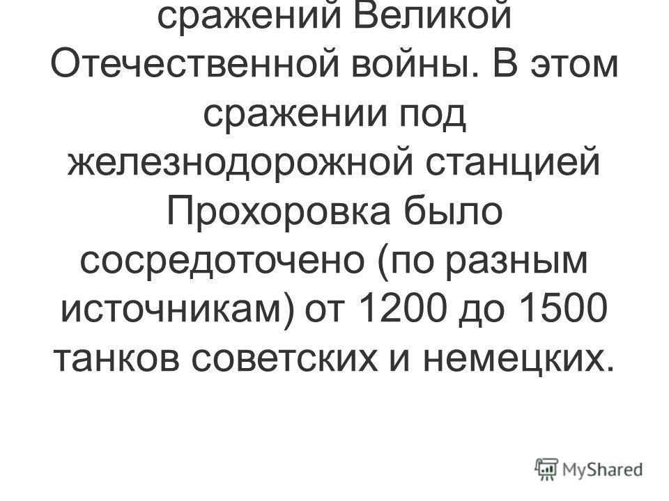 Курская битва проходила с 5 июля по 23 августа 1943 года. В период Курской битвы произошло одно из крупнейших танковых сражений Великой Отечественной войны. В этом сражении под железнодорожной станцией Прохоровка было сосредоточено (по разным источни