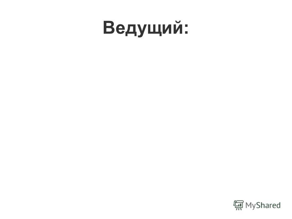Ведущий: