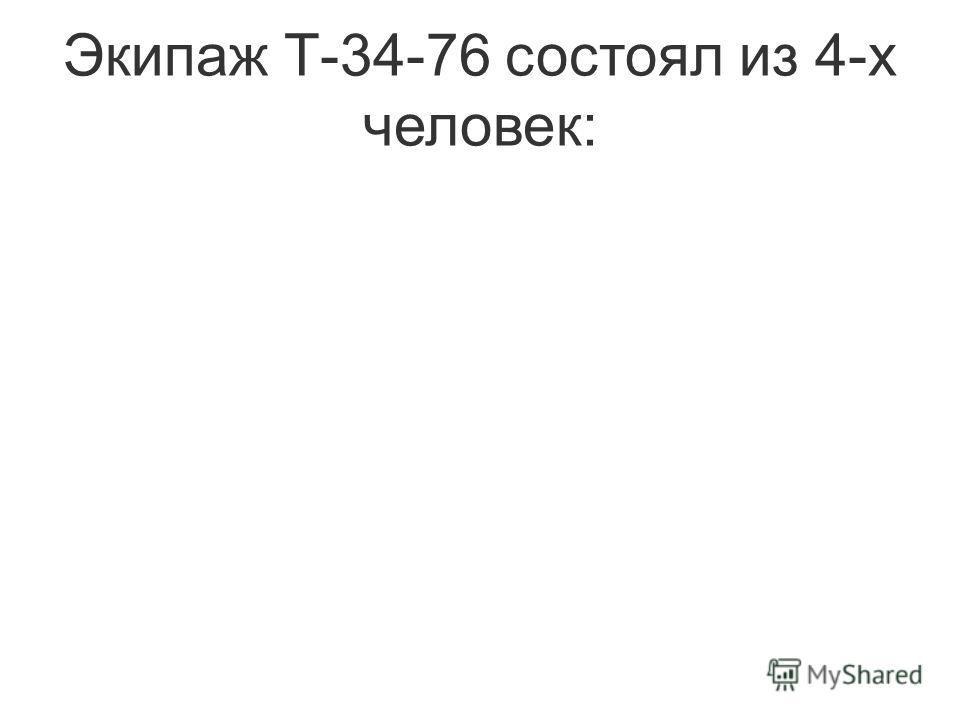 Экипаж Т-34-76 состоял из 4-х человек: