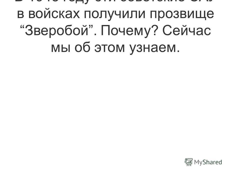 В 1943 году эти советские САУ в войсках получили прозвище Зверобой. Почему? Сейчас мы об этом узнаем.