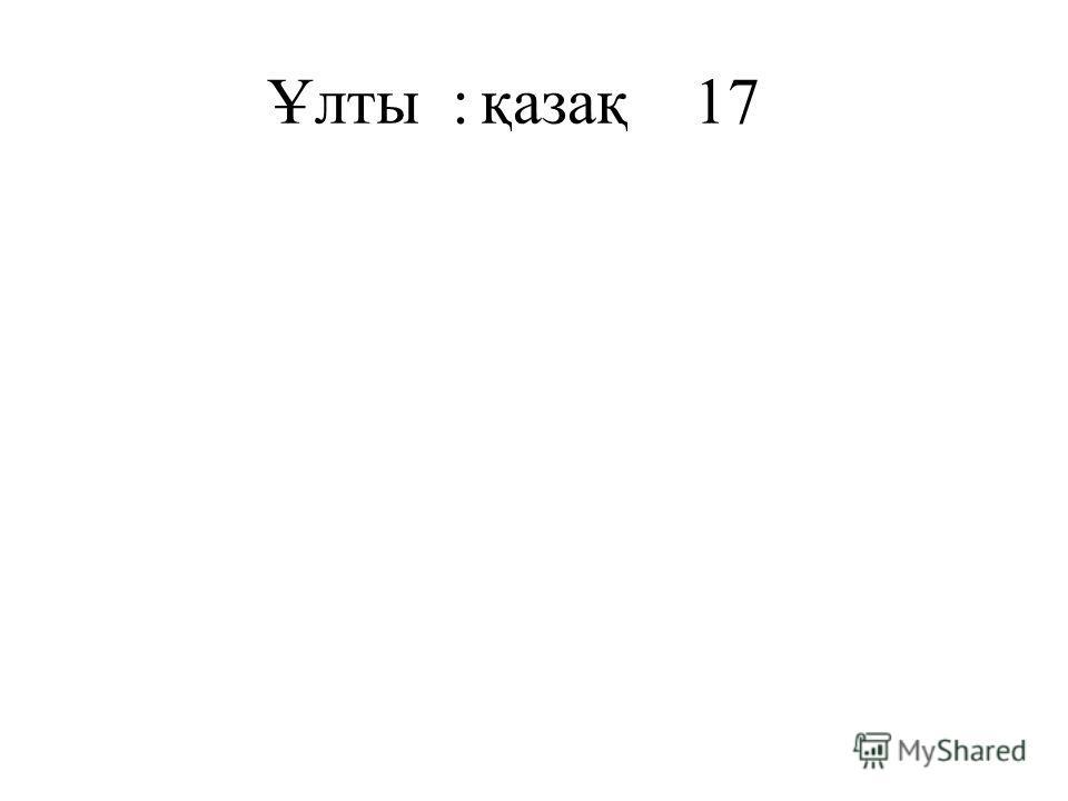 Ұлты :қазақ17