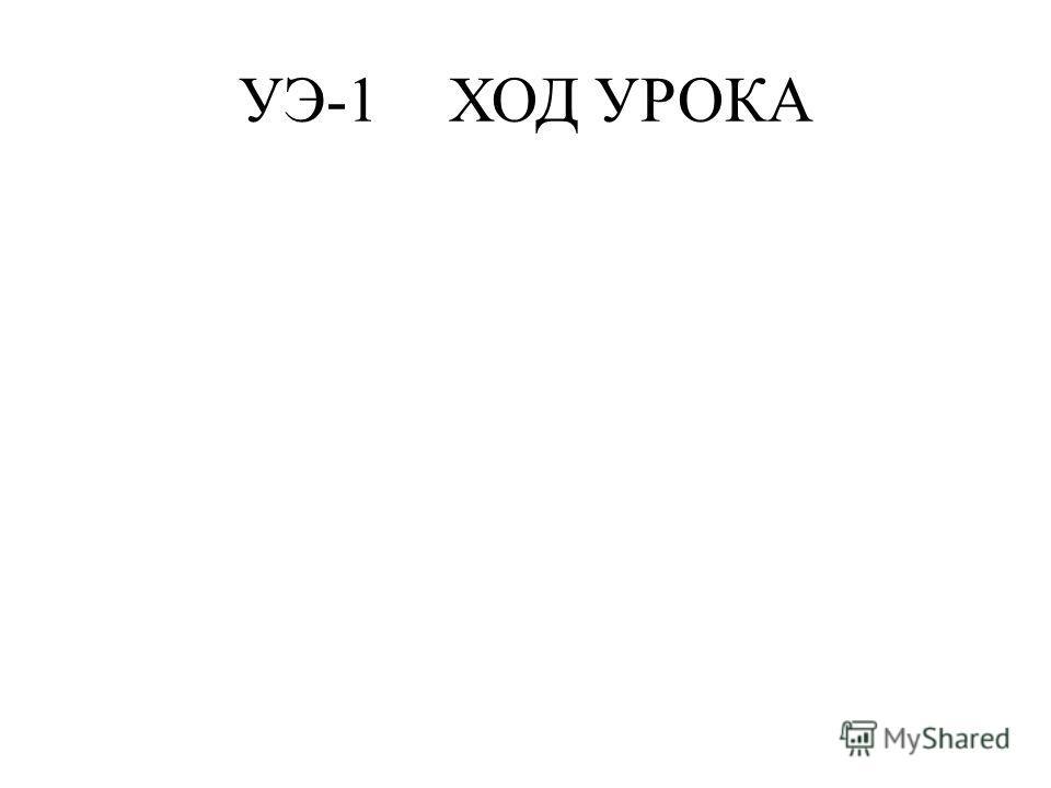 УЭ-1ХОД УРОКА