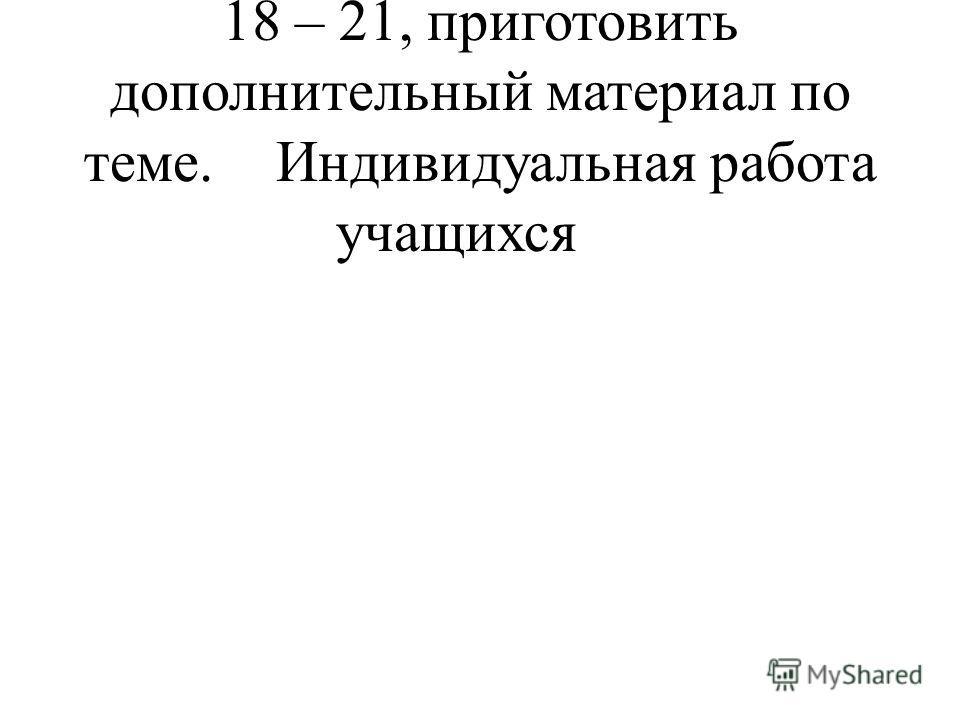 УЭ-3Домашнее задание: стр. 18 – 21, приготовить дополнительный материал по теме.Индивидуальная работа учащихся