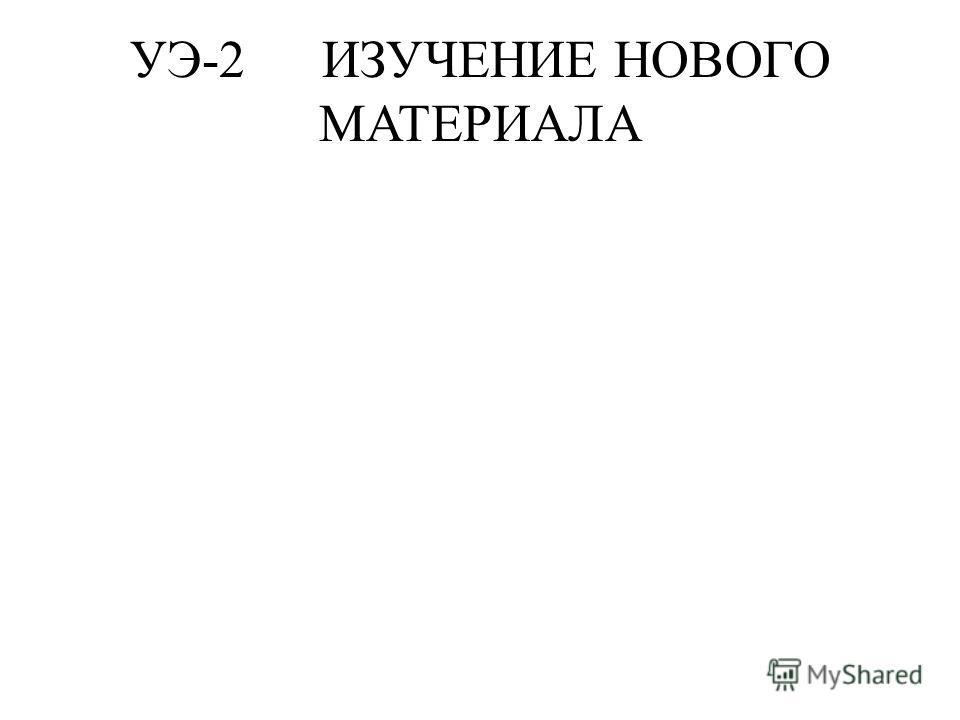 УЭ-2ИЗУЧЕНИЕ НОВОГО МАТЕРИАЛА