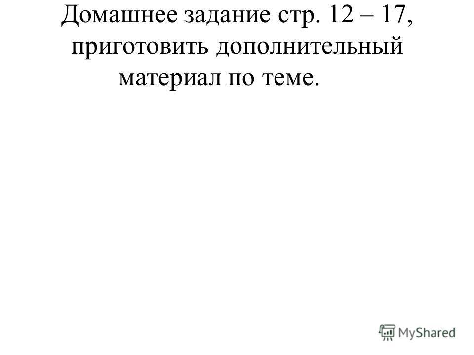 Домашнее задание стр. 12 – 17, приготовить дополнительный материал по теме.