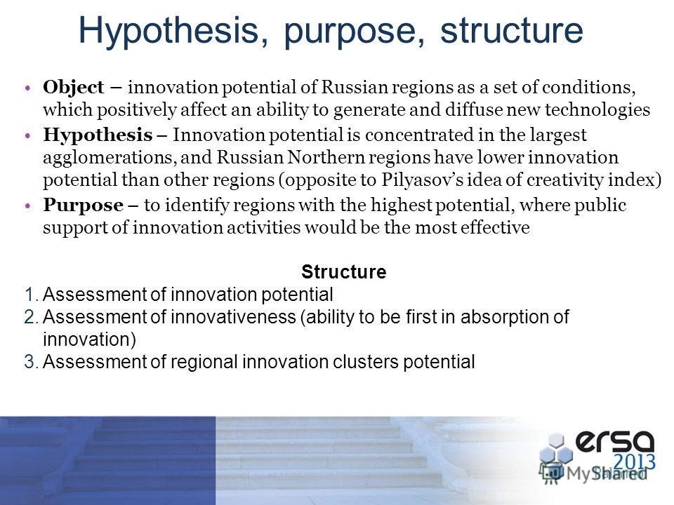 Object – innovation potential of Russian regions as a set of conditions, which positively affect an ability to generate and diffuse new technologies Hypothesis – Innovation potential is concentrated in the largest agglomerations, and Russian Northern