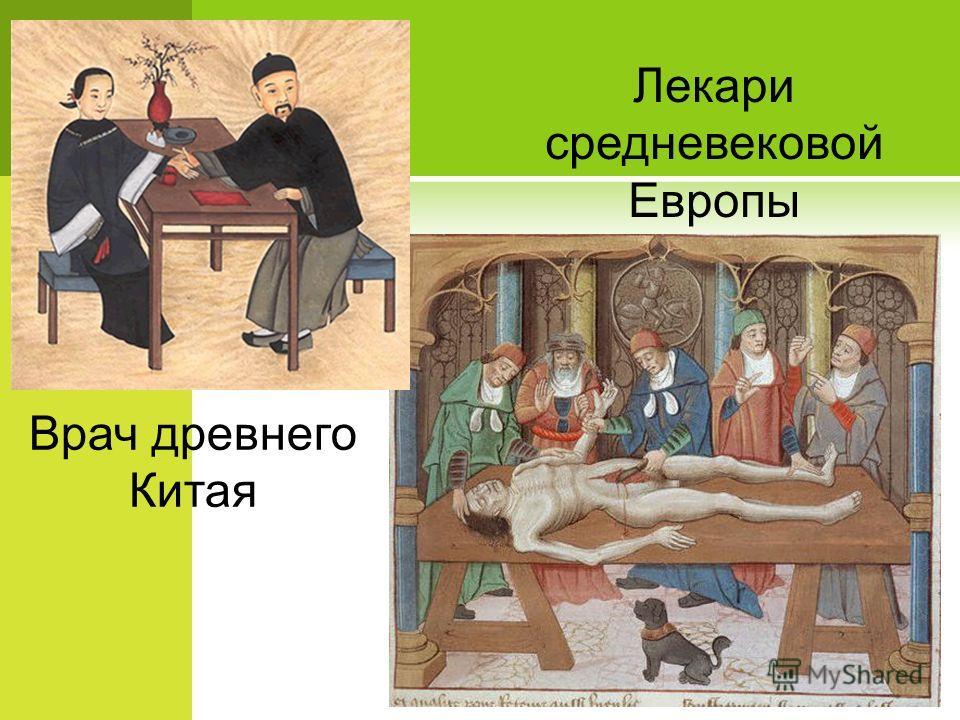 Лекари средневековой Европы Врач древнего Китая