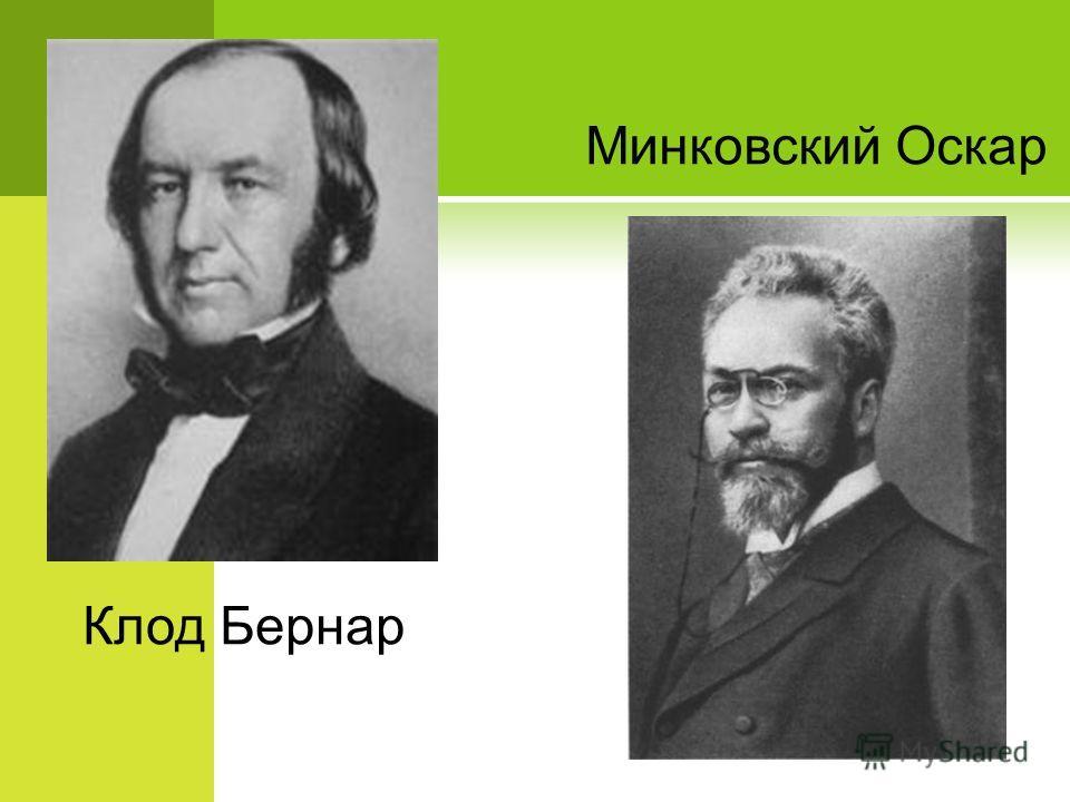 Клод Бернар Минковский Оскар
