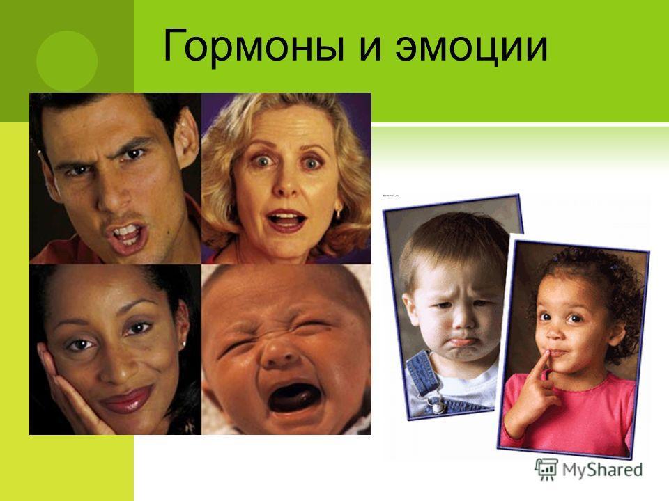 Гормоны и эмоции