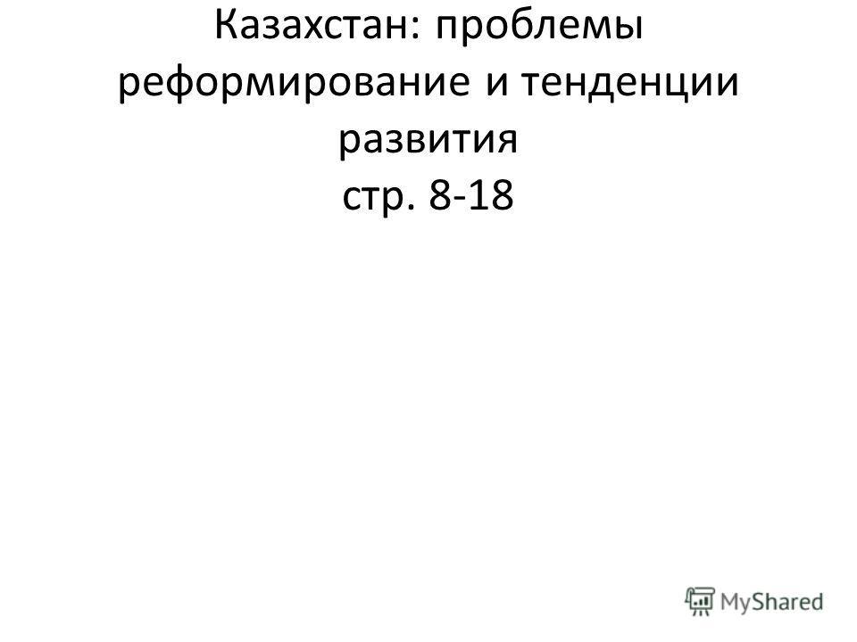 Налоговая система в Республике Казахстан: проблемы реформирование и тенденции развития стр. 8-18