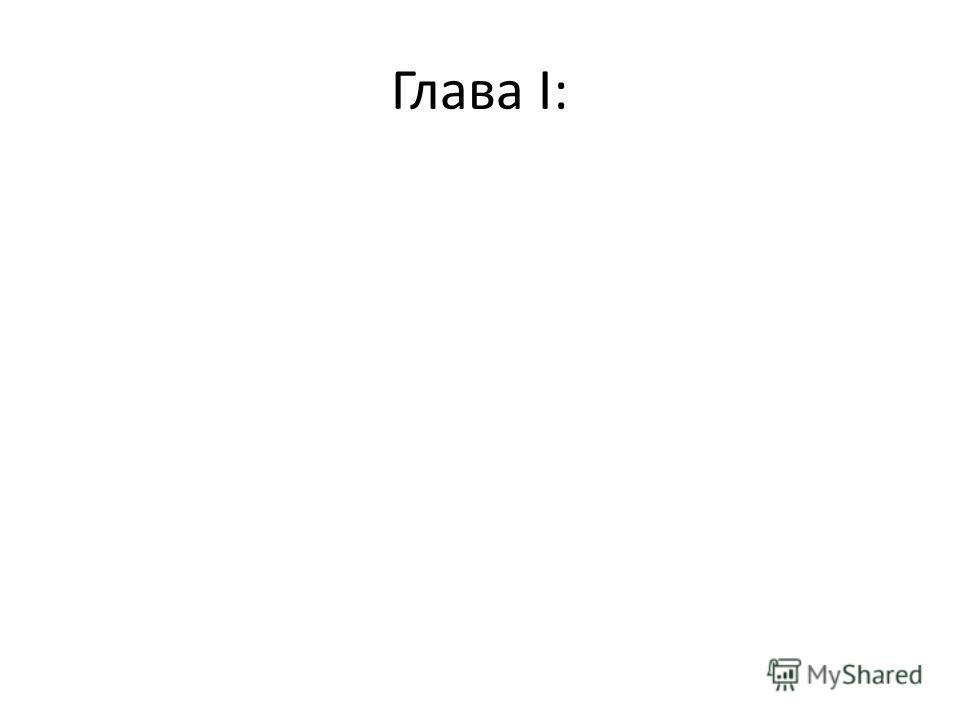 Глава I: