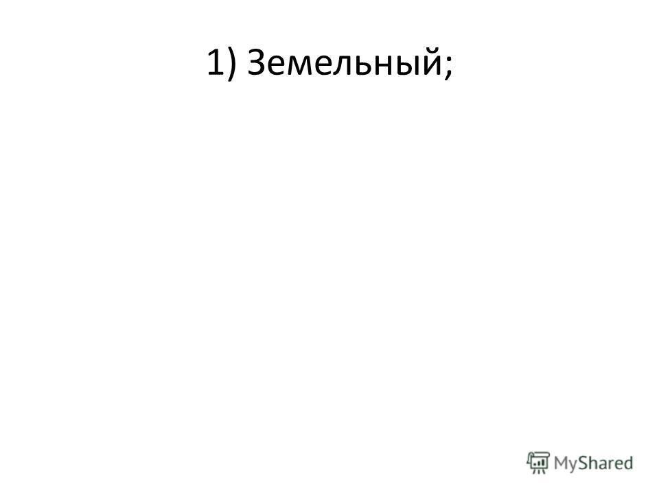 1) Земельный;