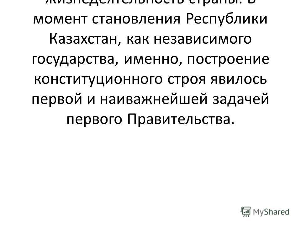 Конституционный строй – это, стержень государства, общества. Он определяет политику, устройство и жизнедеятельность страны. В момент становления Республики Казахстан, как независимого государства, именно, построение конституционного строя явилось пер