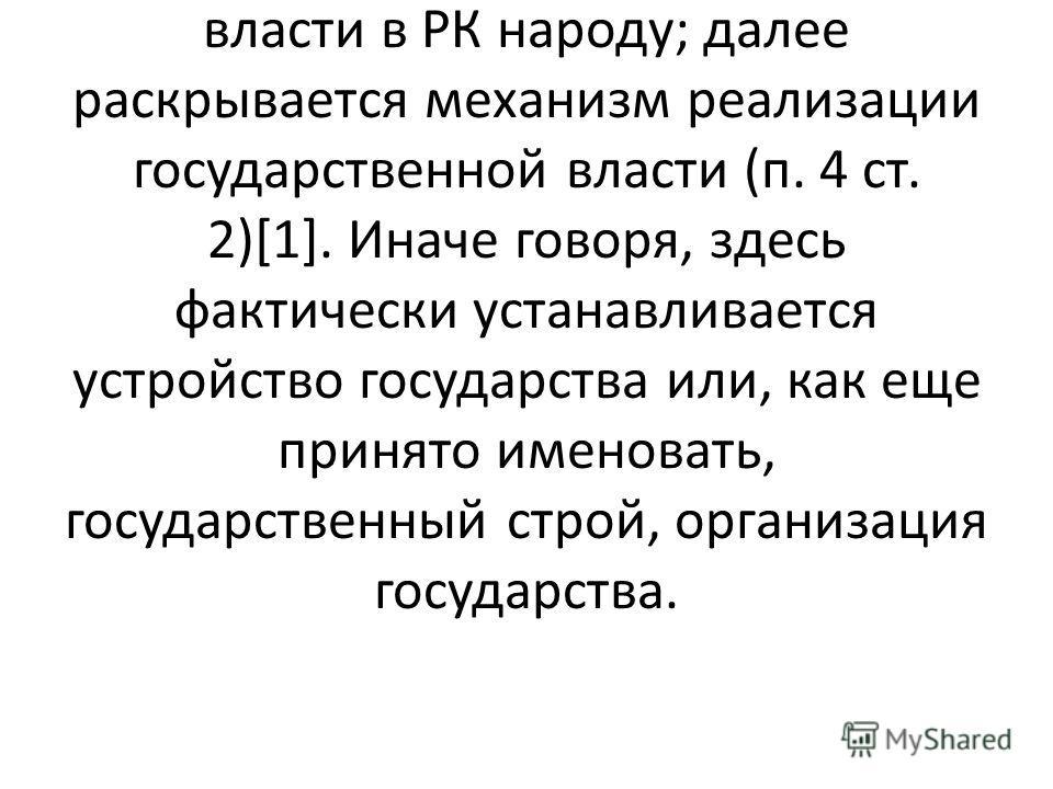 Теперь обратимся к разделу 1 Конституции Республики Казахстан