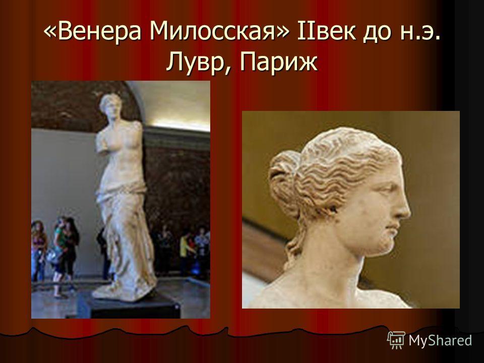 «Венера Милосская» IIвек до н.э. Лувр, Париж