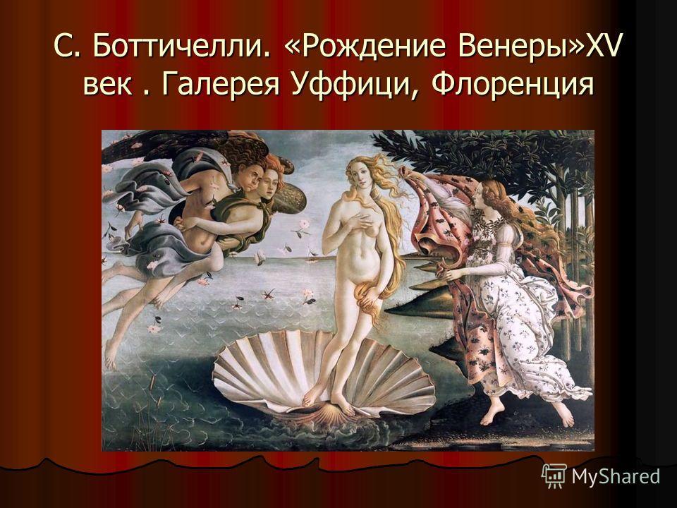 С. Боттичелли. «Рождение Венеры»XV век. Галерея Уффици, Флоренция