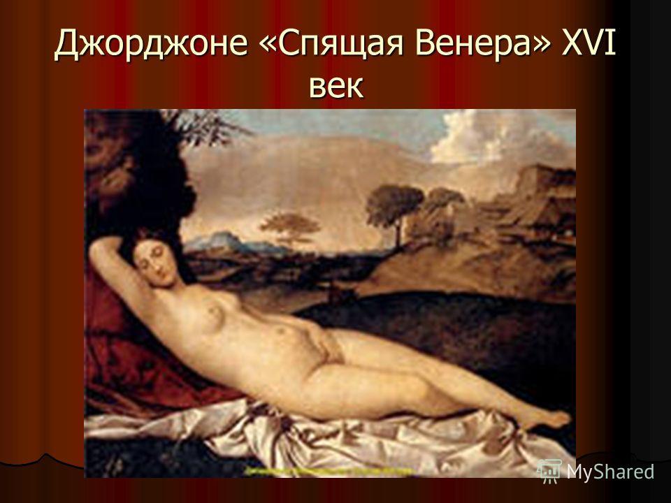 Джорджоне «Спящая Венера» XVI век