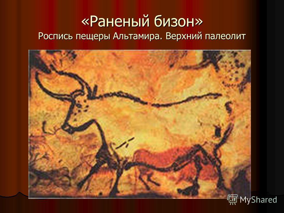 «Раненый бизон» Роспись пещеры Альтамира. Верхний палеолит