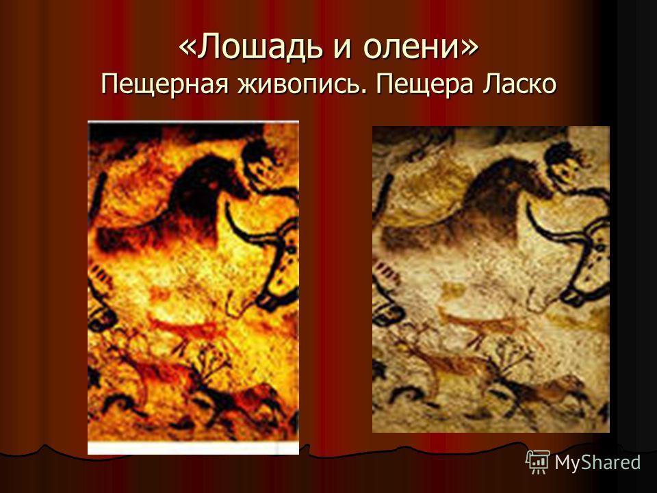 «Лошадь и олени» Пещерная живопись. Пещера Ласко