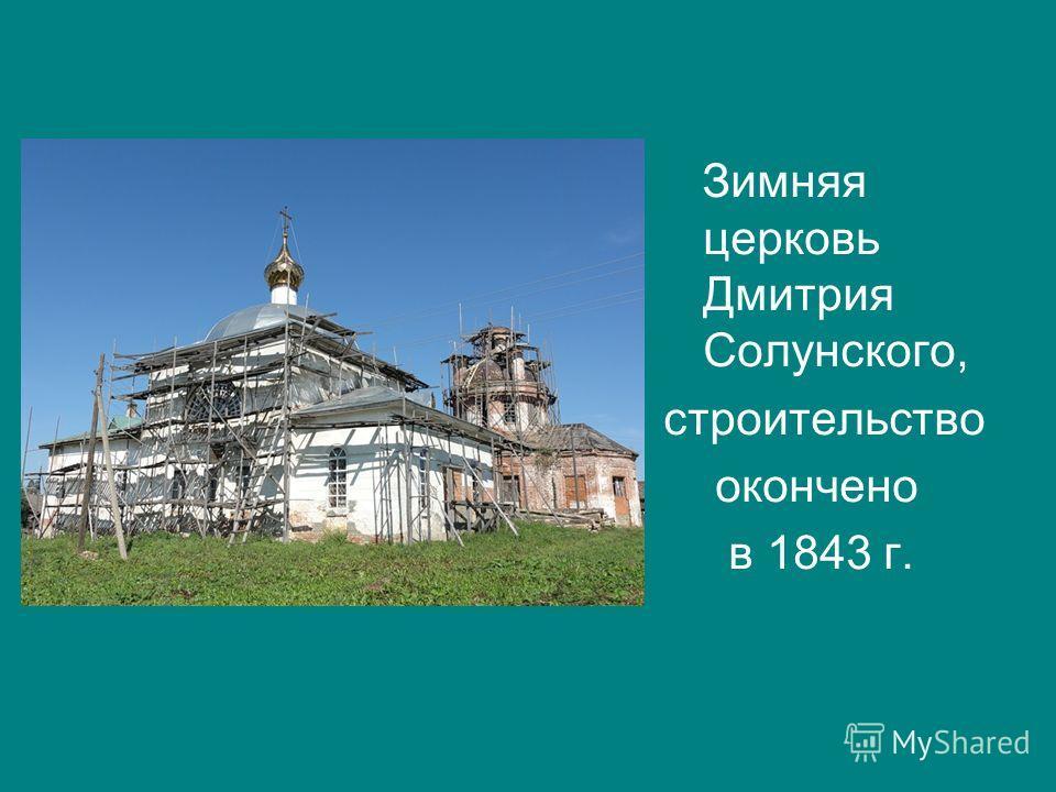 Зимняя церковь Дмитрия Солунского, строительство окончено в 1843 г.
