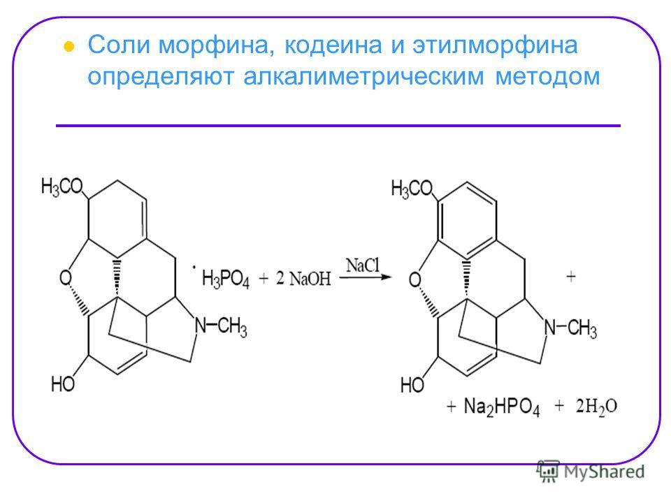 Соли морфина, кодеина и этилморфина определяют алкалиметрическим методом