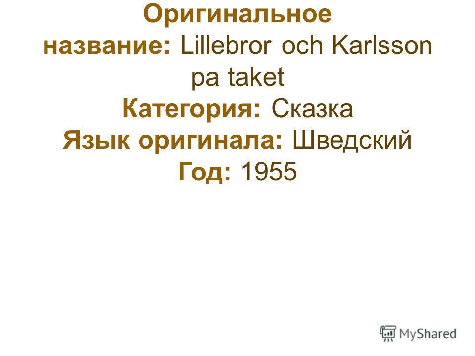Автор: Астрид Линдгрен Название: Малыш и Карлсон, который живет на крыше Оригинальное название: Lillebror och Karlsson pa taket Категория: Сказка Язык оригинала: Шведский Год: 1955