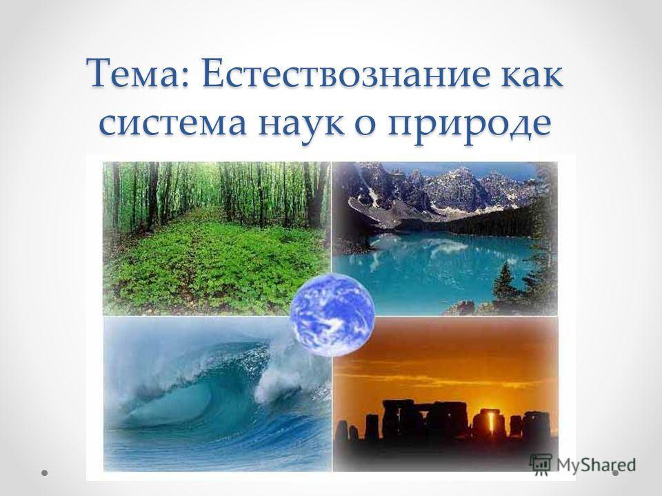 Тема: Естествознание как система наук о природе