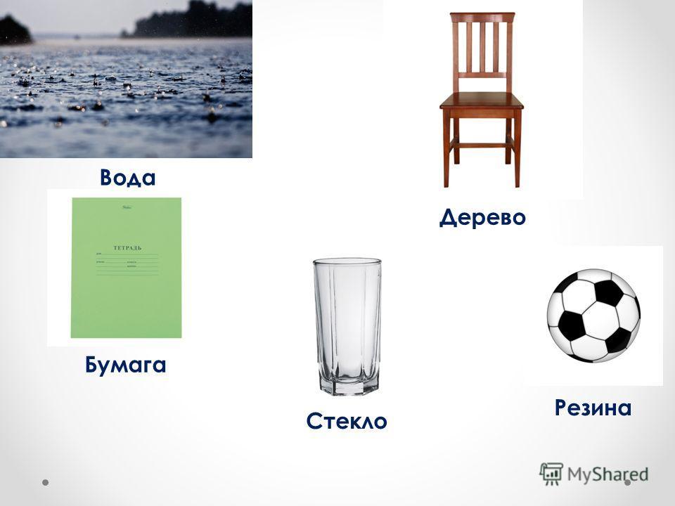 Вода Дерево Бумага Резина Стекло