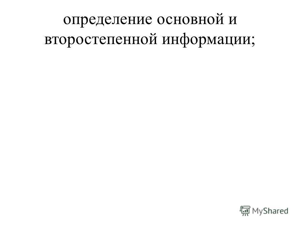 определение основной и второстепенной информации;