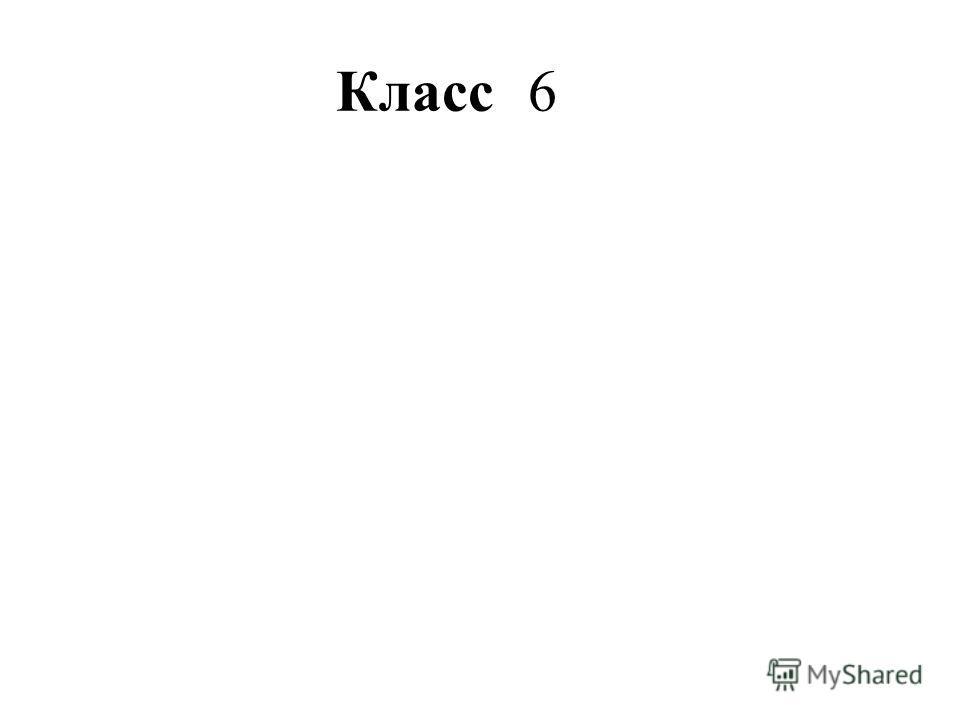 Класс6
